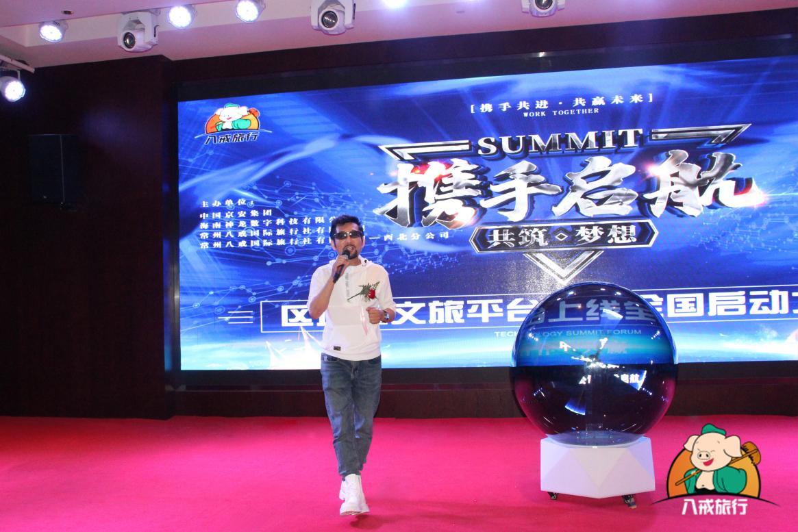 """""""区块链+""""实体经济变革之路,京安集团为区块链文旅产业升级加码"""