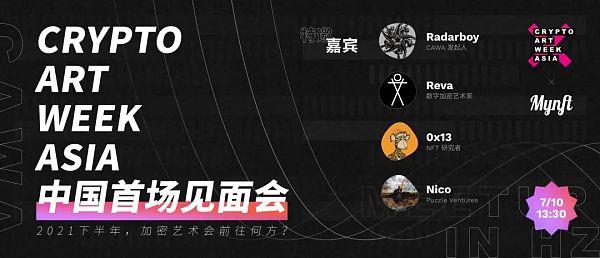 中国首个Flow生态项目Mynft正式上线Beta版本