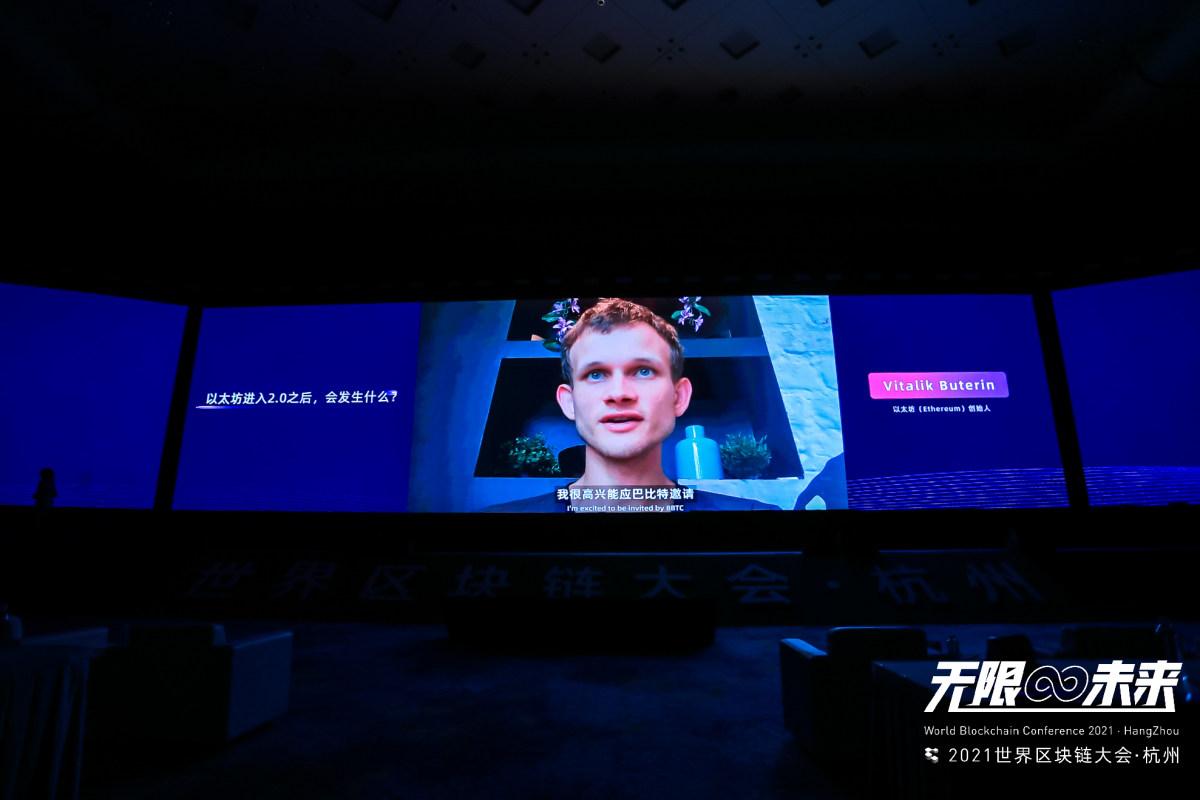"""""""2021世界区块链大会·杭州""""首日上午金句集锦"""