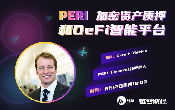 链云财经公开课第64期   PERI 加密资产质押和DeFi智能平台