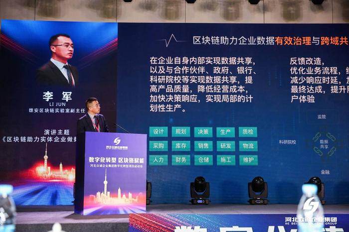 """河北众诚集团:""""数字化转型 区块链赋能""""势不可挡"""