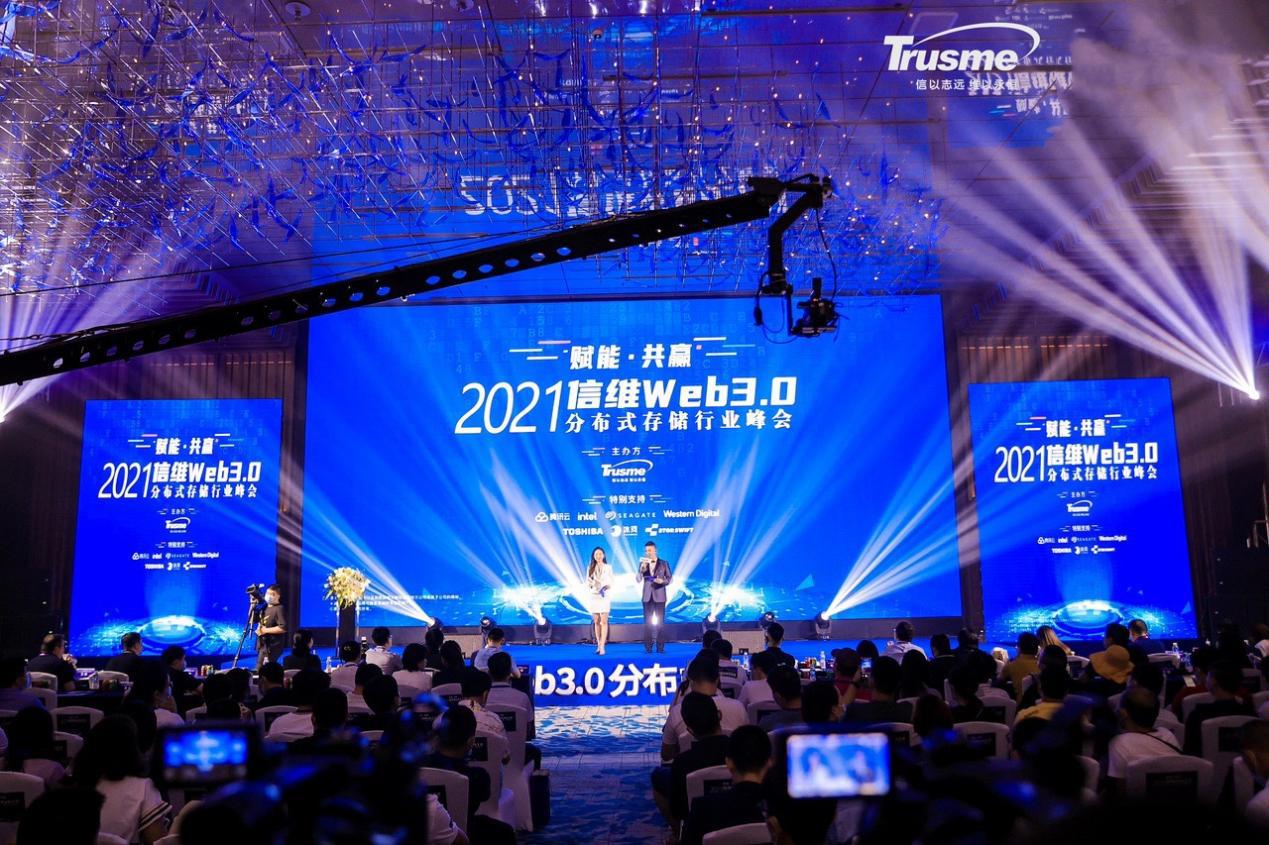 赋能·共赢 2021信维Web3.0分布式存储行业峰会圆满成功