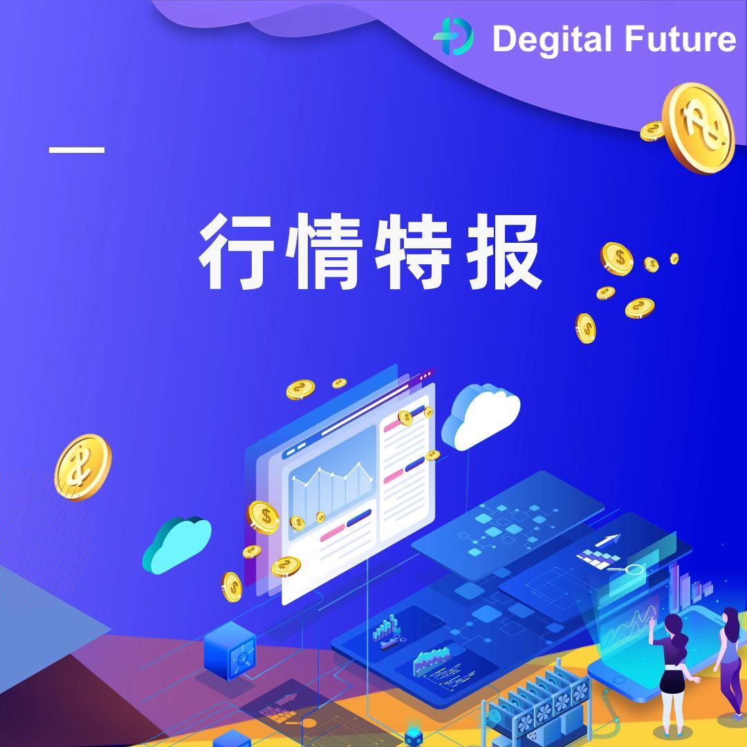 Degital Future行情特报 2021.10.13