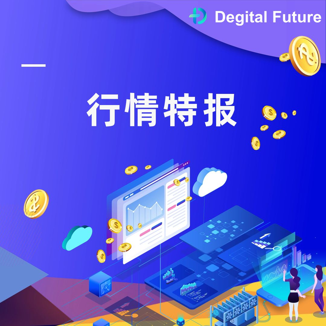 Degital Future行情特报 2021.10.7